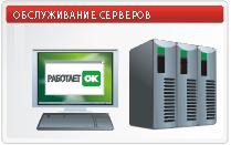Поддержка серверов